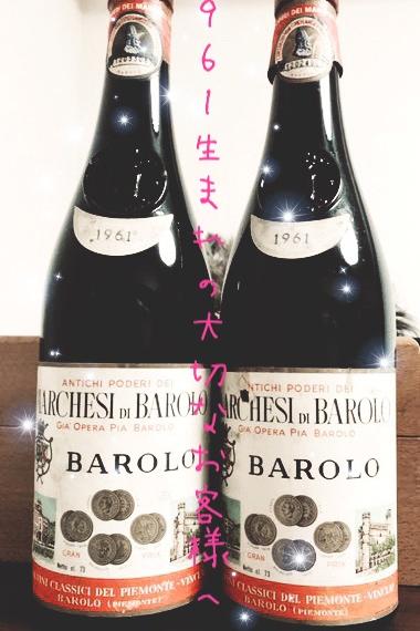 生まれ年ワイン